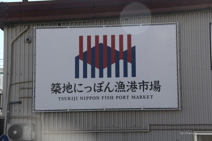 tokyo-fish-market-0408